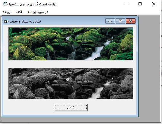 [تصویر:  6364824931432669340VB6_PhoshopFilter.JPG]
